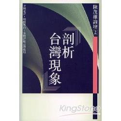 剖析台灣現象《陳茂雄論壇2》