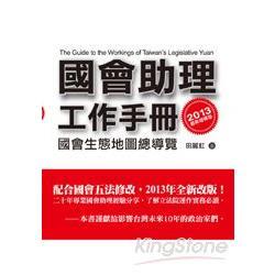 國會助理工作手冊(2013最新增補版)