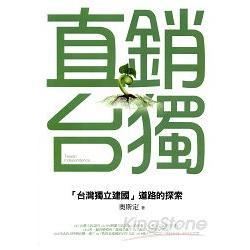 直銷台獨:「台灣獨立建國」道路的探索