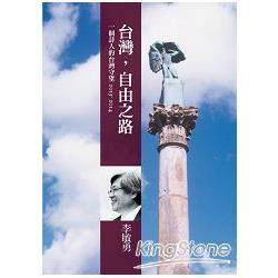 台灣,自由之路:一個詩人的台灣守望(2013-2014)