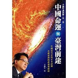 中國命運與臺灣前途-辛灝年講演錄