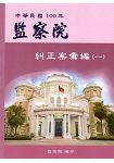 監察院糾正案彙編. 中華民國100年. (一)