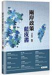 兩岸政策藍皮書