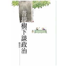 菩提樹下談政治