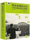 戰後臺灣政治史:中華民國臺灣化的歷程(臺大出版中心20週年紀念選輯第8冊)