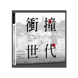 衝撞世代 由街頭運動見證台灣民主歷史的重要時刻