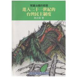 進入二十一世紀的台灣民主制度-常識治國的邪惡