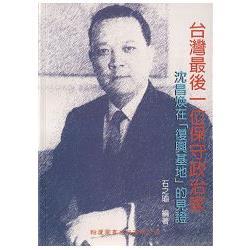 台灣最後一位保守政治家-沈昌煥在「復興基地」的見證