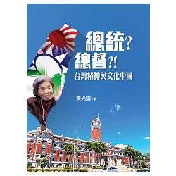 總統?總督?!臺灣精神與文化中國