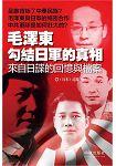 毛澤東勾結日軍的真相