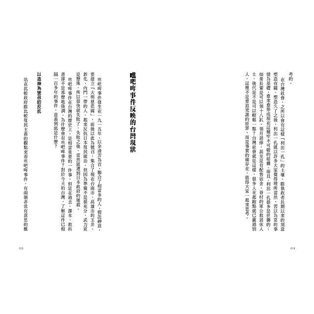 台灣健檢書