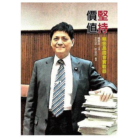 堅持價值:賴振昌國會實戰錄