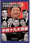 中共十九大常委(修訂版)