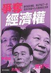 爭奪經濟權:習近平、李克強、王岐山