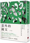 意外的國父:蔣介石、蔣經國、李登輝與現代臺灣