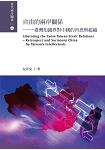 自由的兩岸關係-臺灣知識界對中國的再思與超越