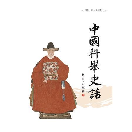中國科舉史話