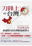 刀鋒上的台灣