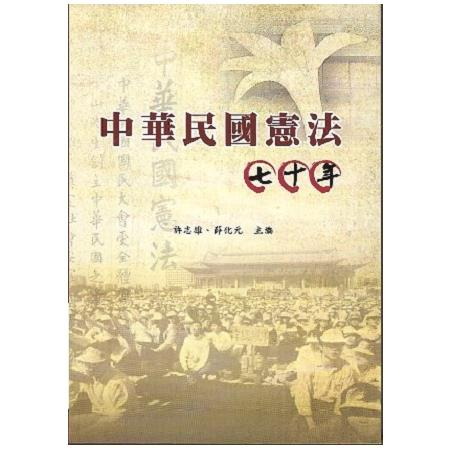 中華民國憲法七十年 = The 70th Anniversary of ROC Constitution /