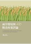 兩岸環境與糧食政策評論