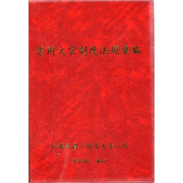 常用文官制度法規彙編.中華民國一百零七年
