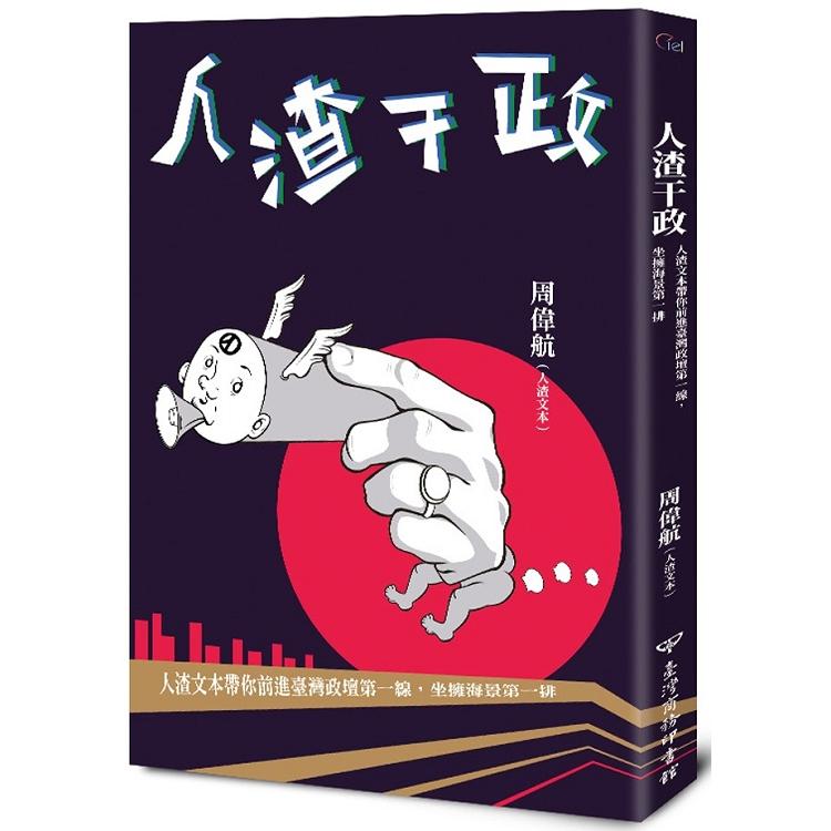 人渣干政:人渣文本帶你前進臺灣政壇第一線,坐擁海景第一排