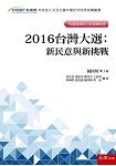 2016台灣大選:新民意與新挑戰
