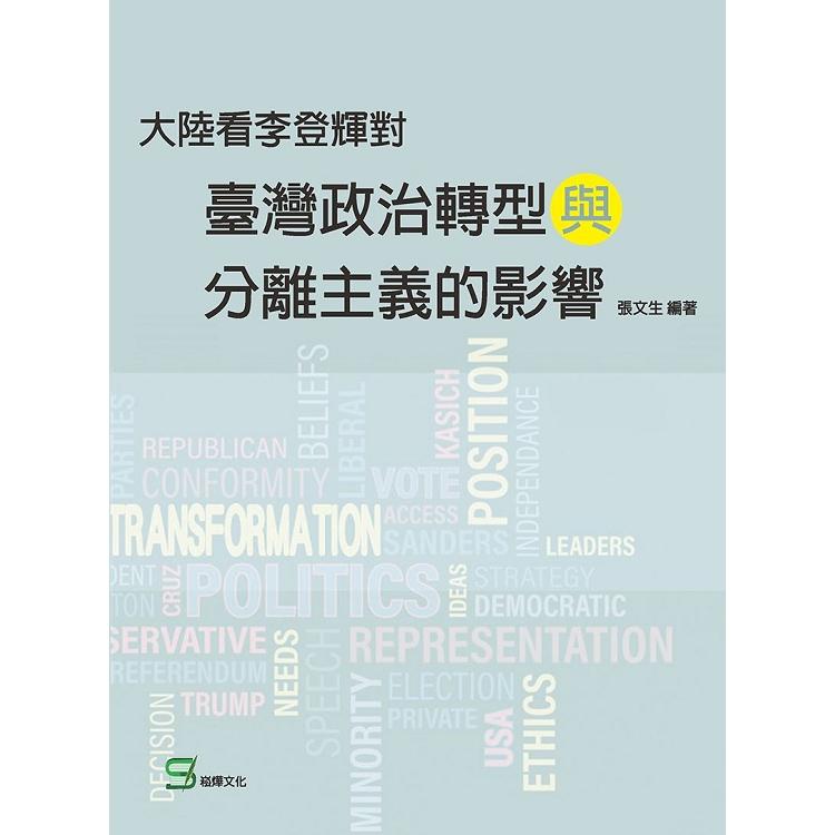 大陸看李登輝對臺灣政治轉型與分離主義的影響