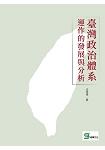 臺灣政治體系運作的發展與分析