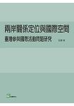 兩岸關係定位與國際空間:臺灣參與國際活動問題研究