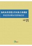 海峽兩岸持續合作的動力與機制:學者對兩岸關係的發展權威剖析