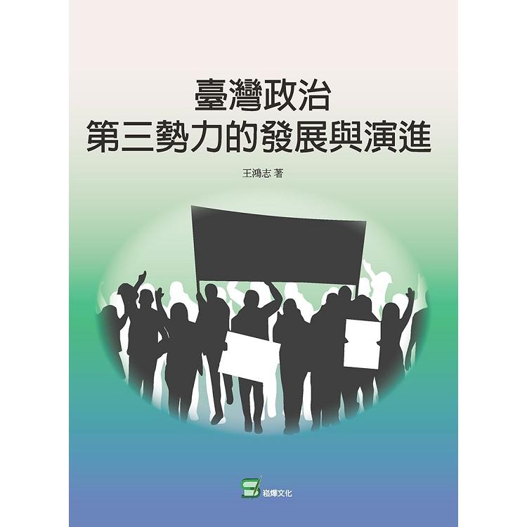 臺灣政治第三勢力的發展與演進