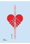 大陸角度思考下的臺灣問題和平發展