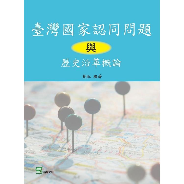 臺灣國家認同問題與歷史沿革概論