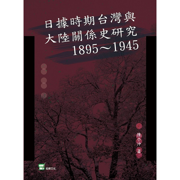 日據時期臺灣與大陸關係史研究:1895~1945