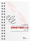 海峽兩岸關係日誌(1999-2003)