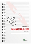 海峽兩岸關係日誌(2004-2008)