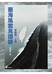 臺灣風雲見證錄(政論篇·上冊)