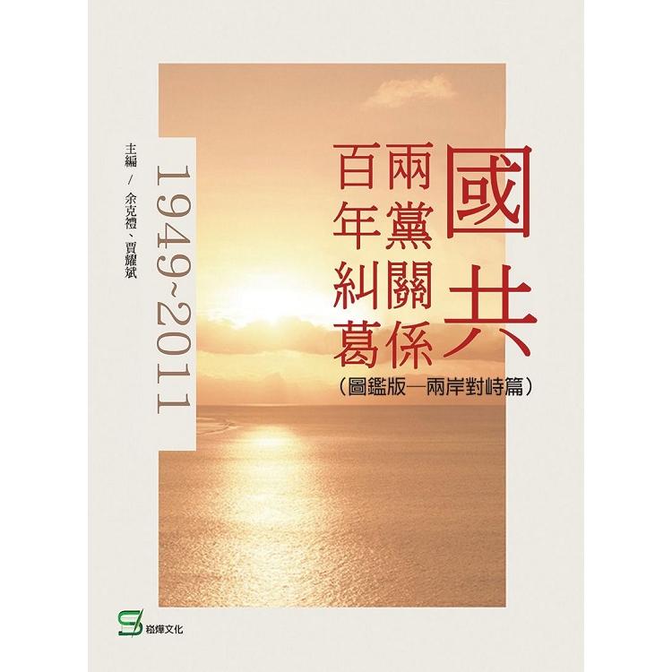 國共兩黨關係百年糾葛(圖鑑版):兩岸對峙篇