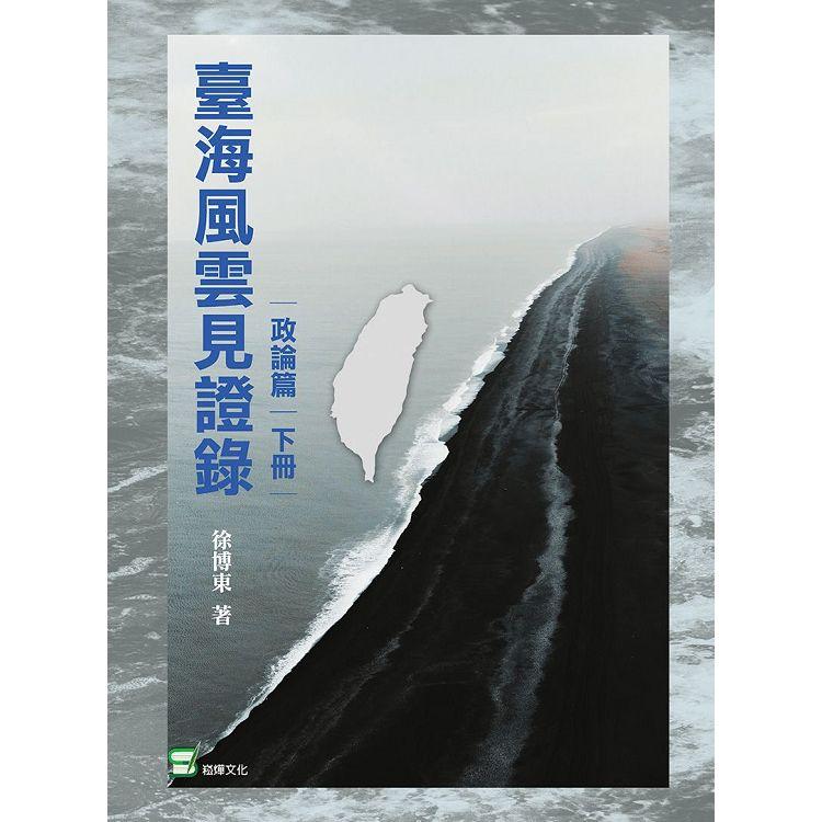 臺灣風雲見證錄(政論篇·下冊)