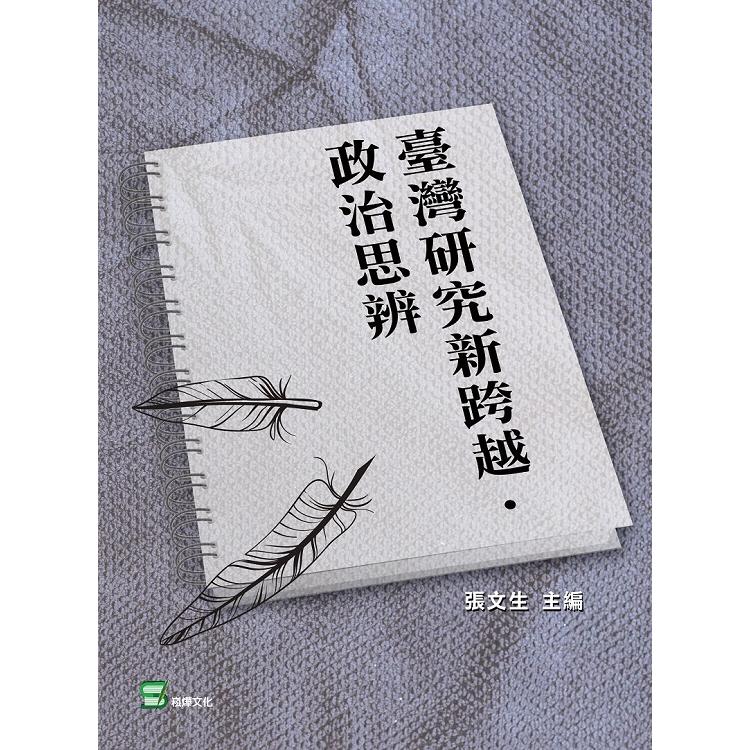 臺灣研究新跨越.政治思辨