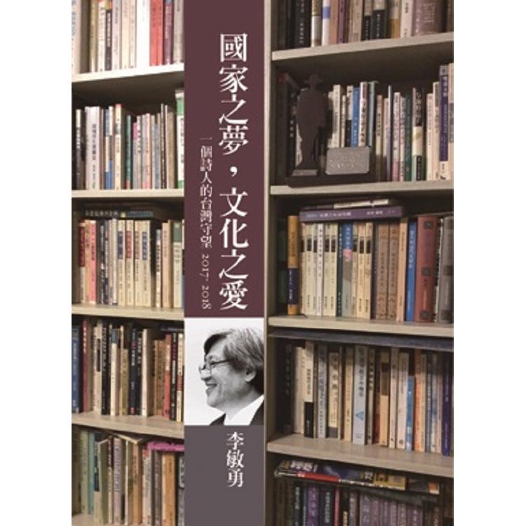 國家之夢,文化之愛:一個詩人的台灣守望2017-2018