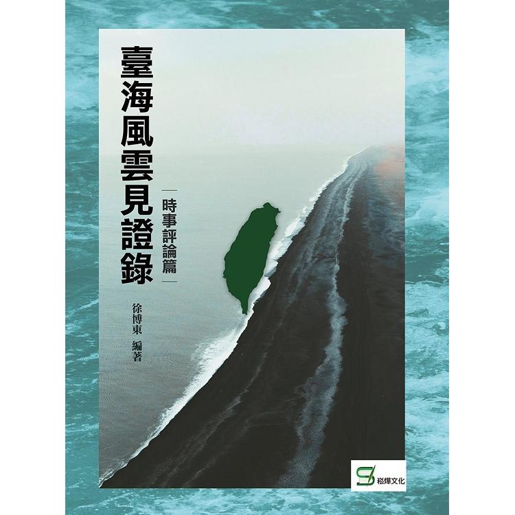 臺海風雲見證錄:時事評論篇