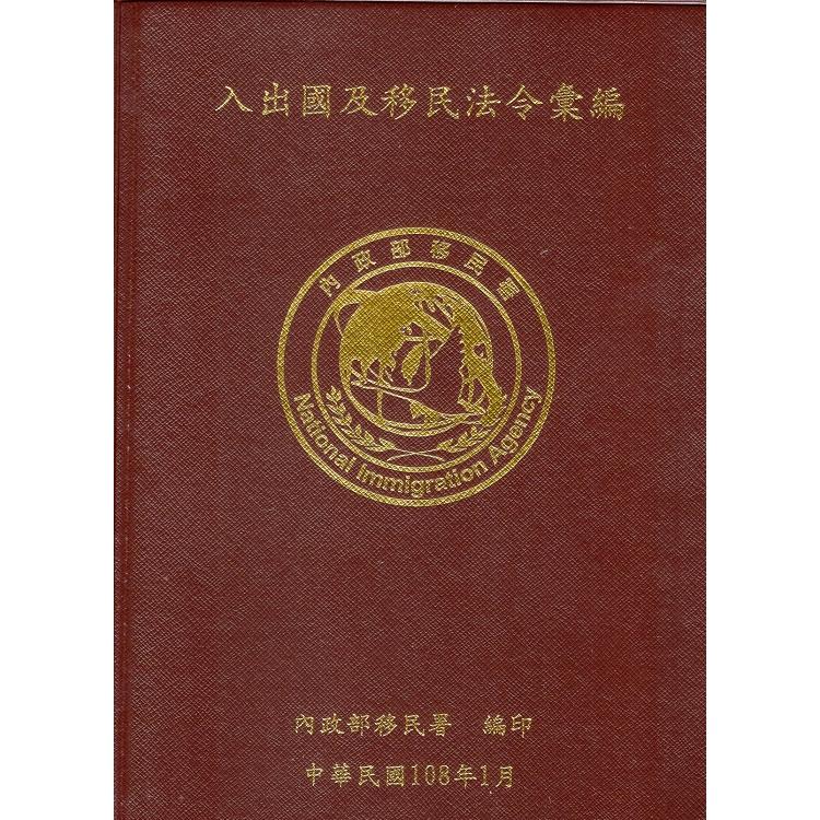 入出國及移民法令彙編(八版)