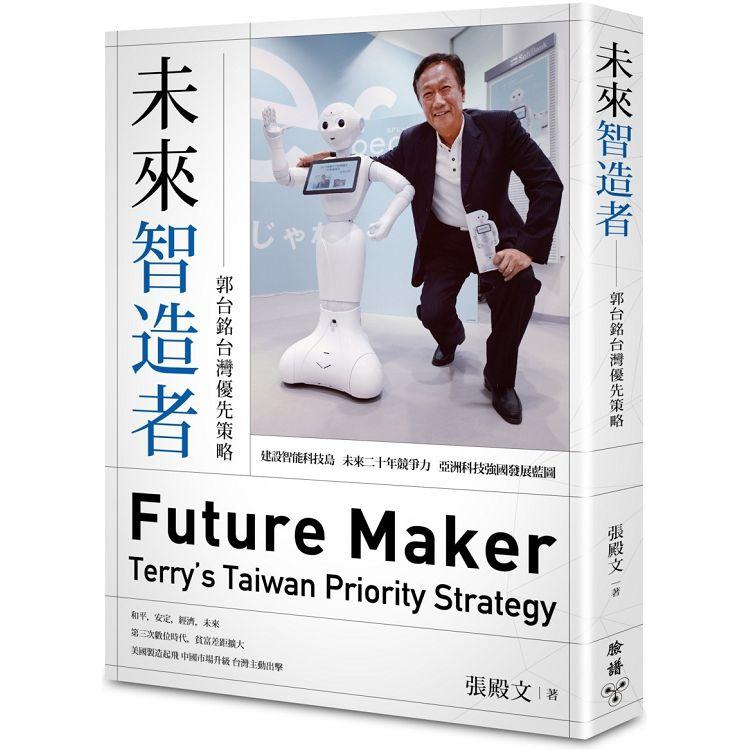未來智造者:郭台銘台灣優先策略
