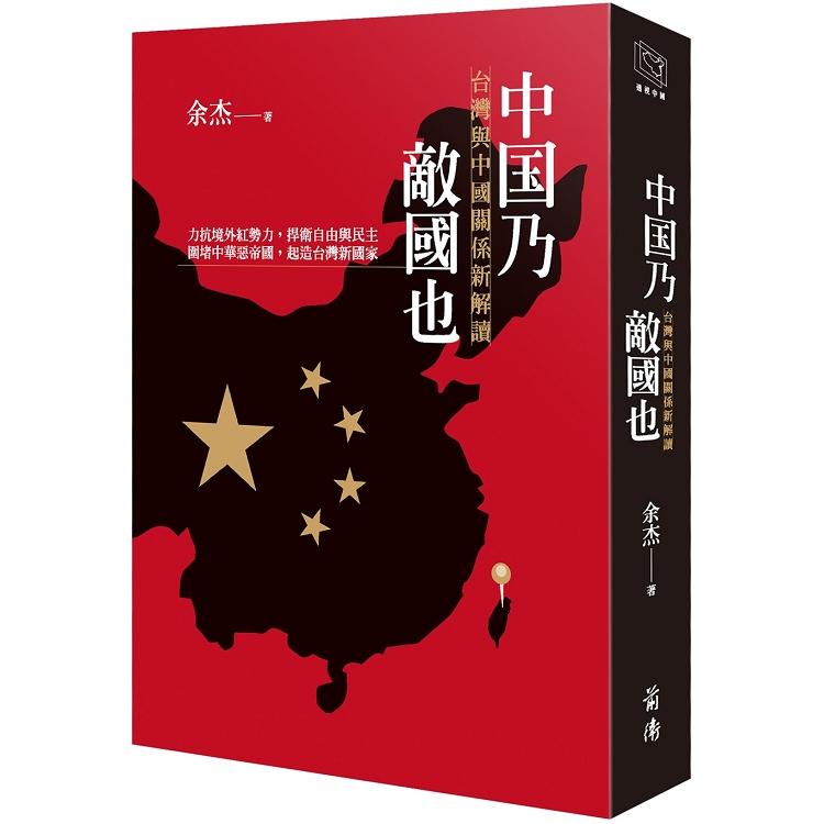 中國乃敵國也:台灣與中國關係新解讀