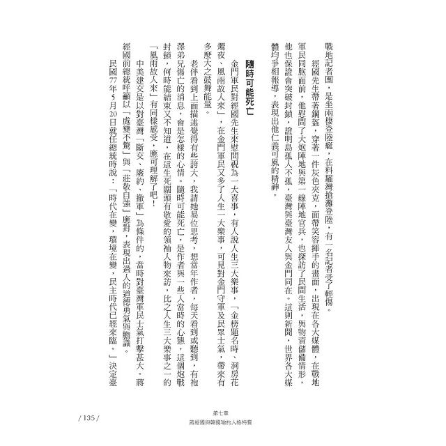 灰夾克與藍襯衫:老將軍心中的蔣經國與韓國瑜
