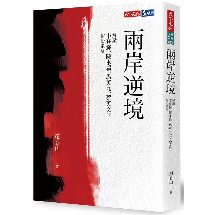 兩岸逆境:解讀李登輝、陳水扁、馬英九、蔡英文的對治策略