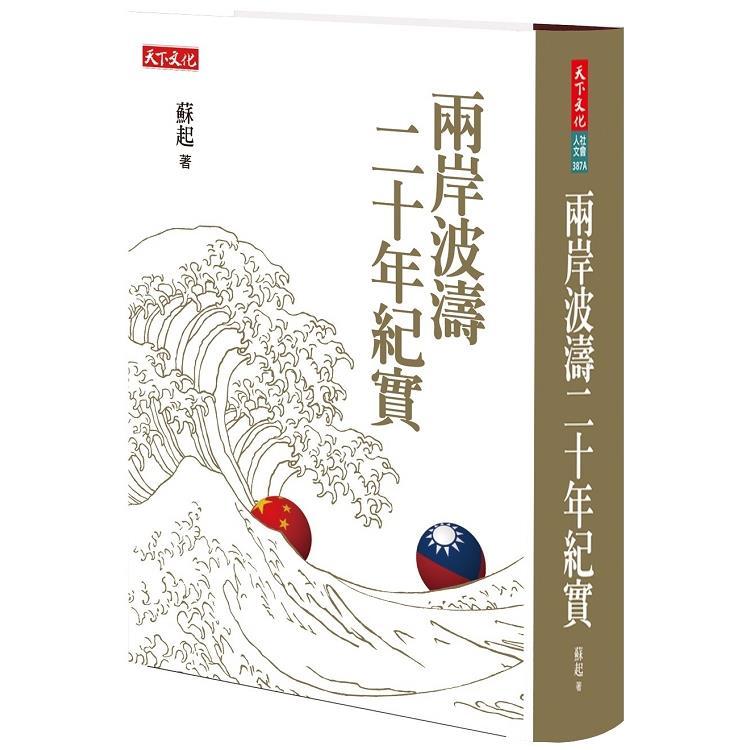 兩岸波濤二十年紀實(改版)