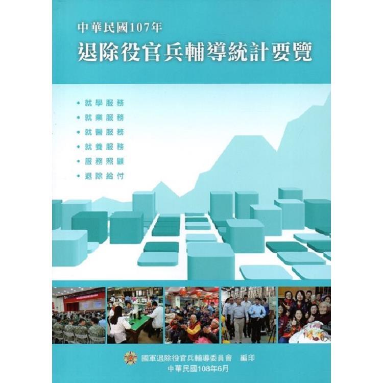 中華民國107年退除役官兵輔導統計要覽